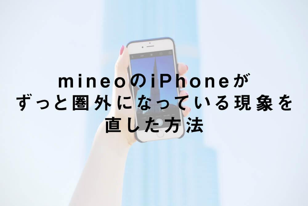 mineoのiPhoneがずっと圏外になっている現象を直した方法