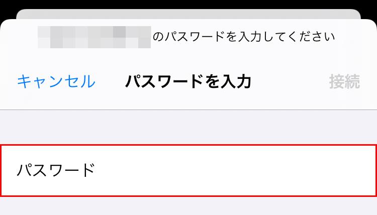 「Wi-Fi」のパスワードを入力