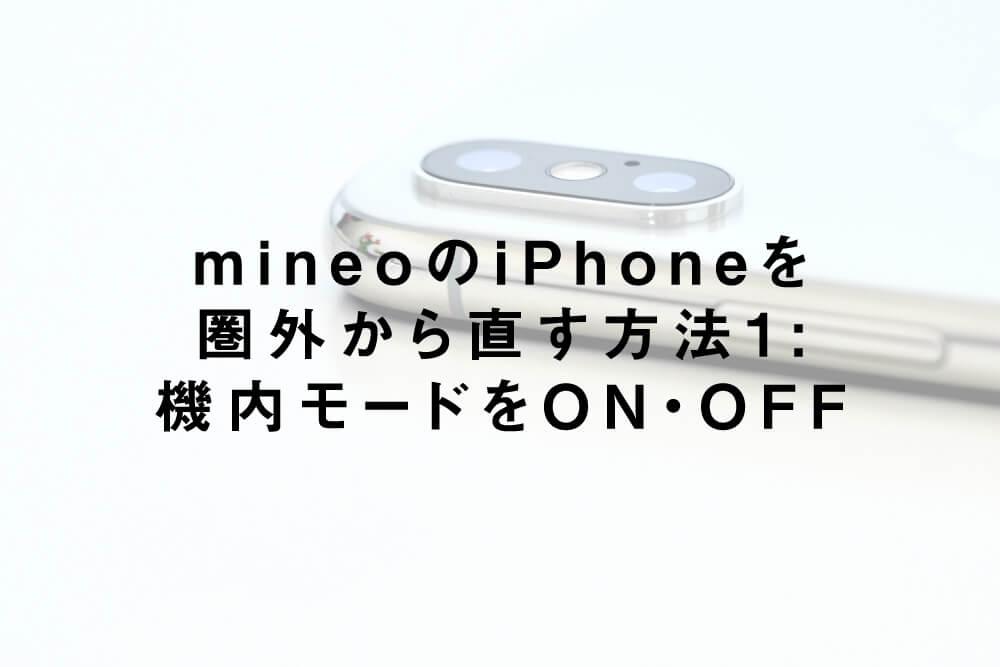 mineoのiPhoneを圏外から直す方法1:機内モードをON・OFF