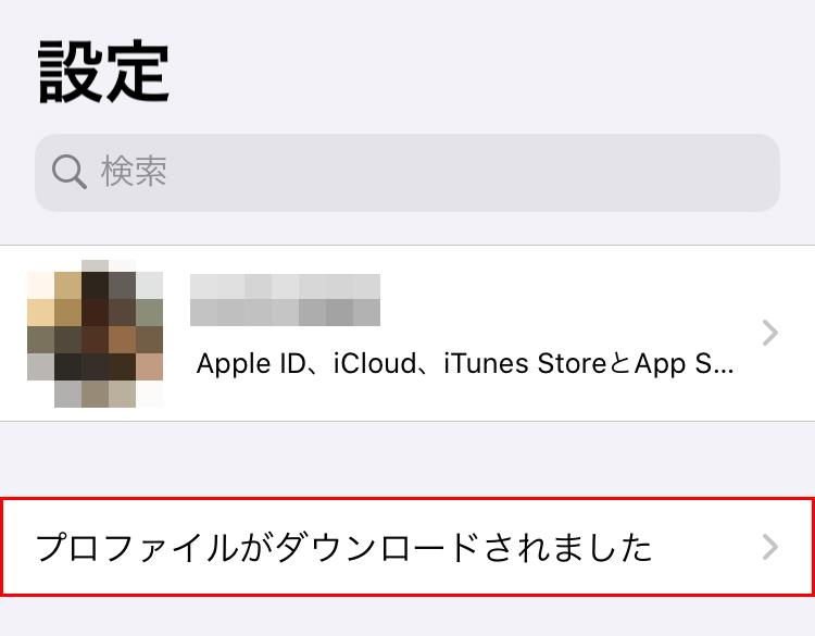 「設定」画面で「プロファイルがダウンロードされました」と表示されているのでタップ