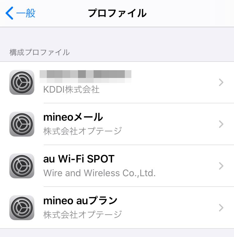 プロファイルに「mineo auプラン」が追加されているのが確認できます