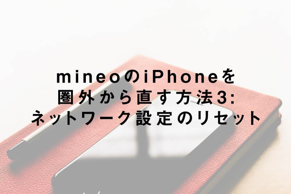 mineoのiPhoneを圏外から直す方法3:ネットワーク設定のリセット