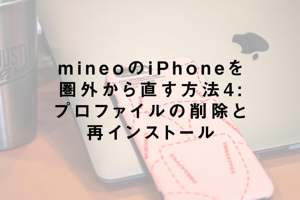mineoのiPhoneを圏外から直す方法4:プロファイルの削除と再インストール