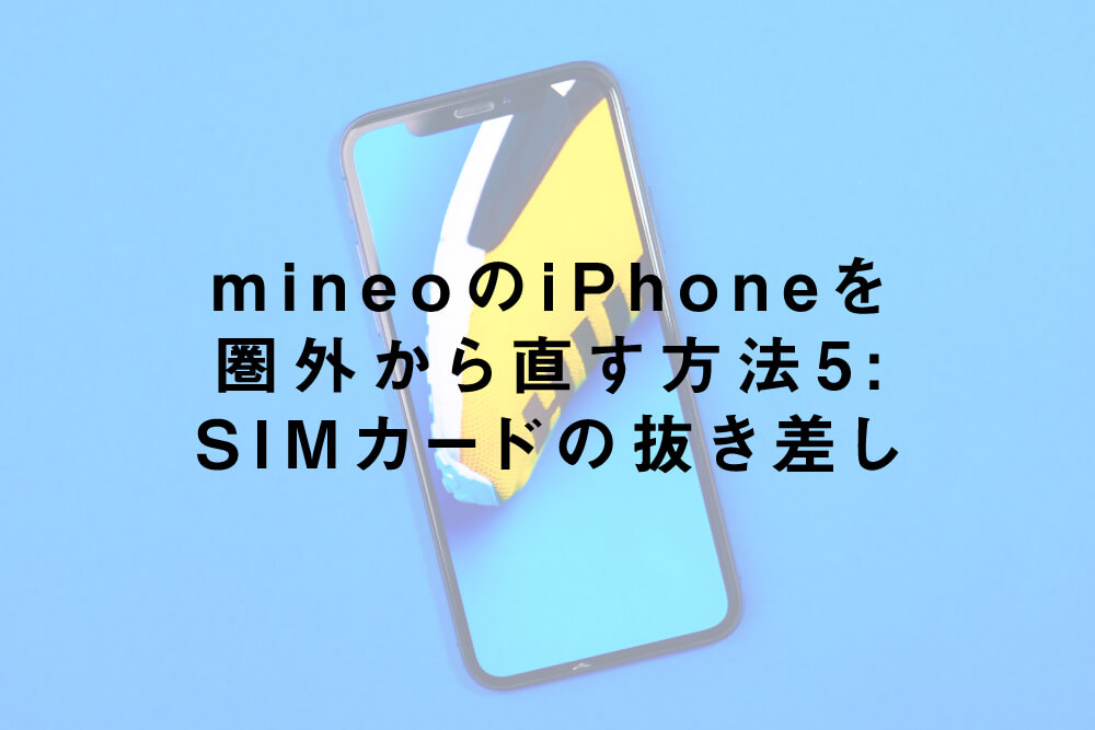 mineoのiPhoneを圏外から直す方法5:SIMカードの抜き差し