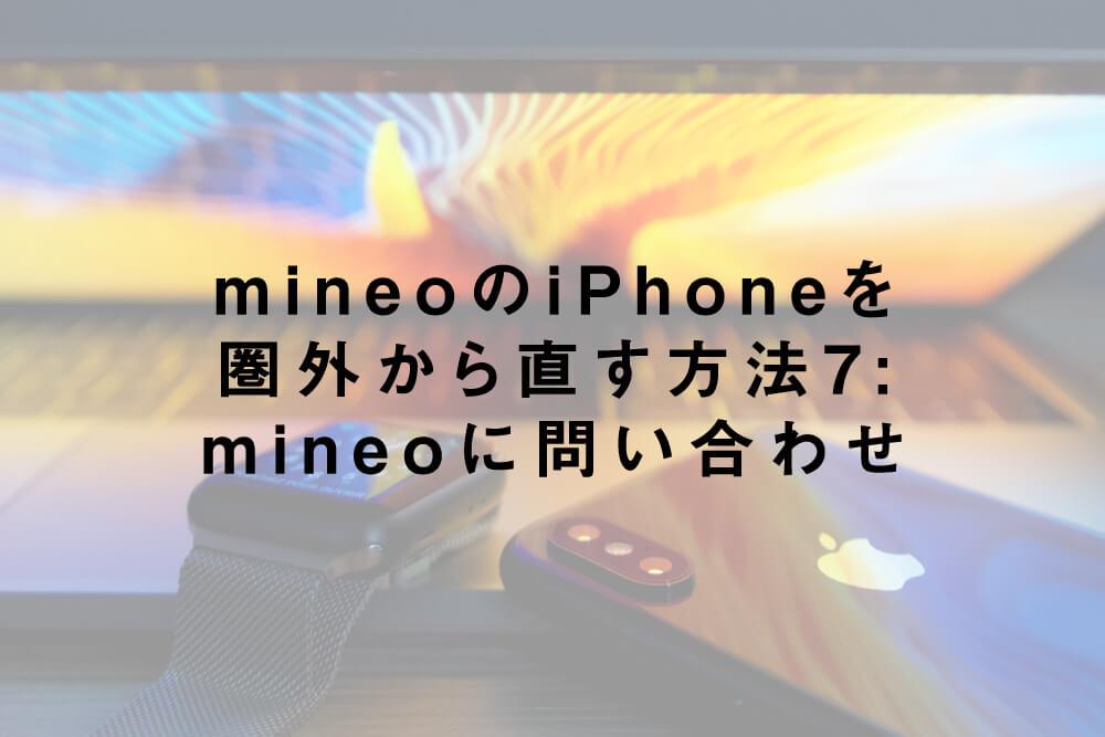 mineoのiPhoneを圏外から直す方法7:mineoに問い合わせ