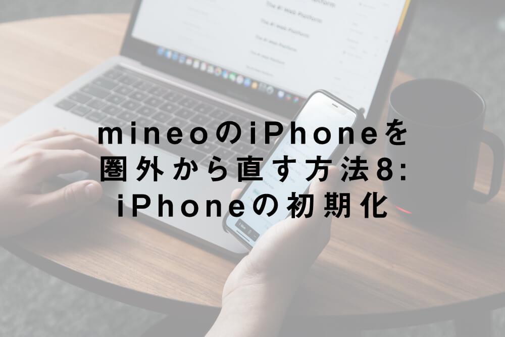 mineoのiPhoneを圏外から直す方法8:iPhoneの初期化