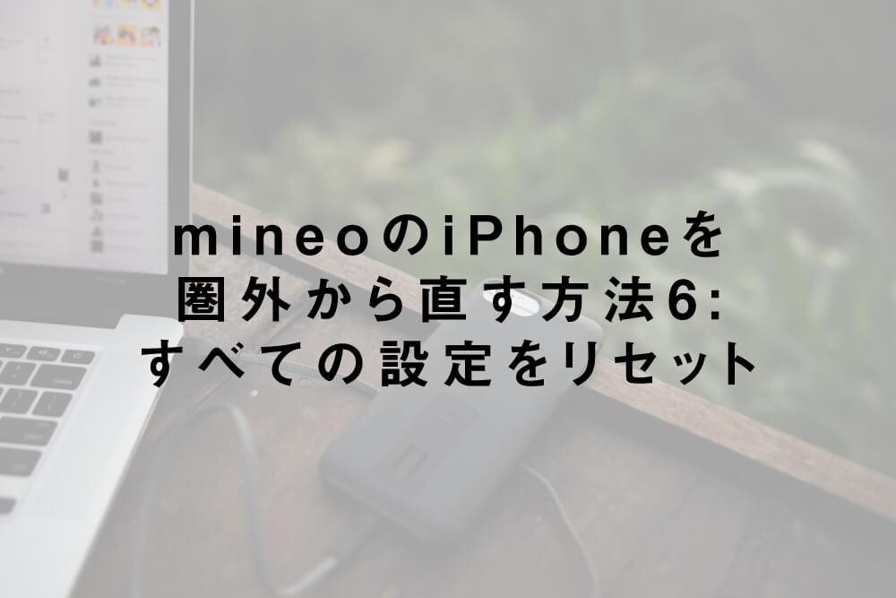 mineoのiPhoneを圏外から直す方法6:すべての設定をリセット