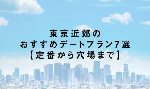 東京近郊のおすすめデートプラン7選【定番から穴場まで】