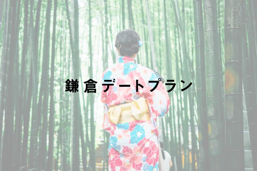 鎌倉デートプラン