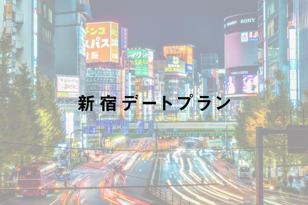 新宿デートプラン