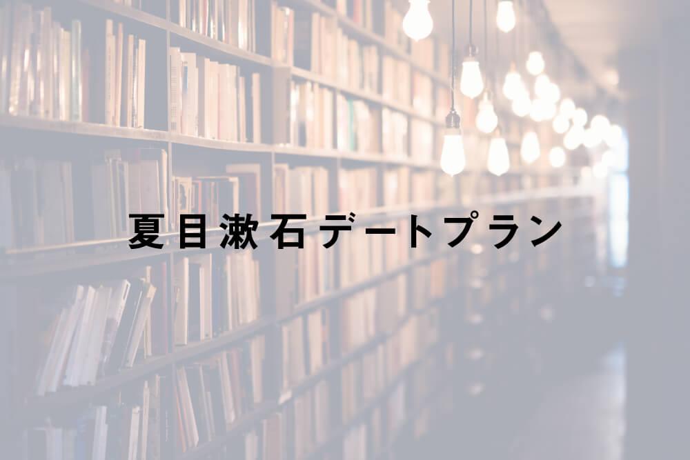 夏目漱石デートプラン