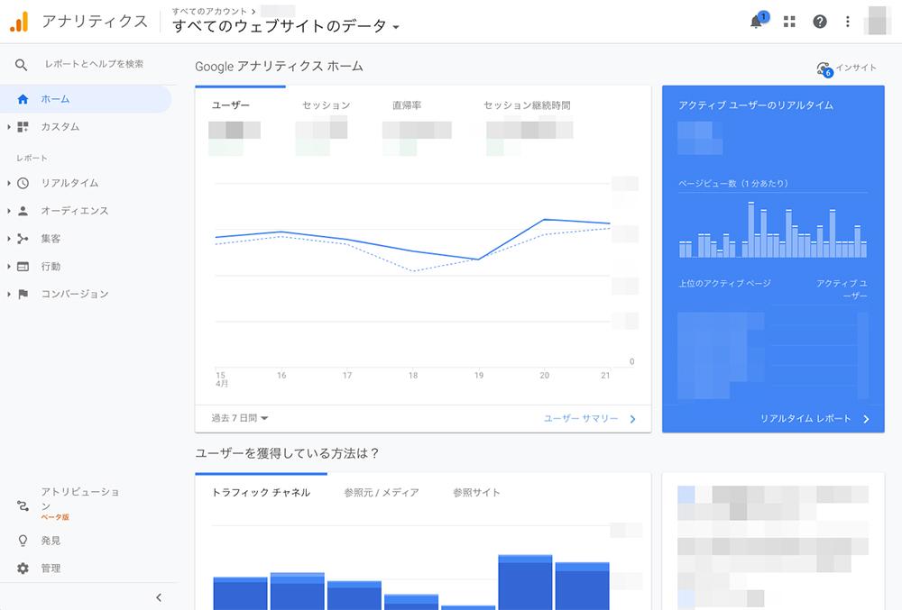 「Google Analytics」の管理画面に入る