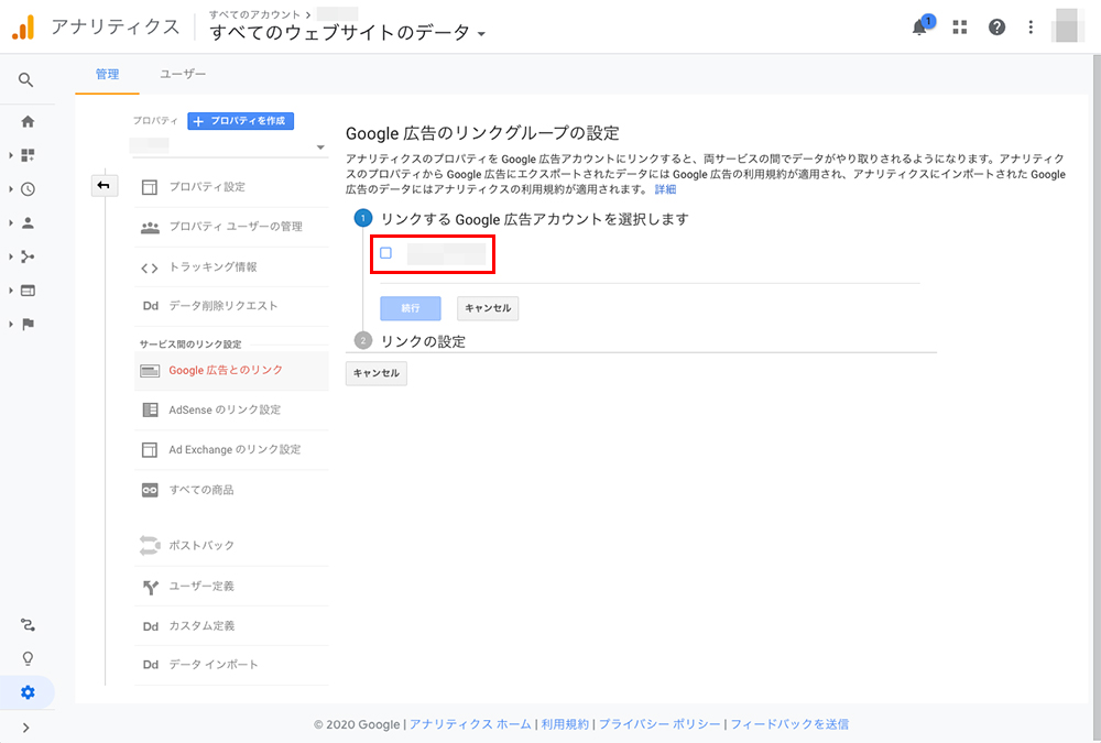 「Google広告のリンクグループの設定」が表示されるのでリンクするIDにチェック