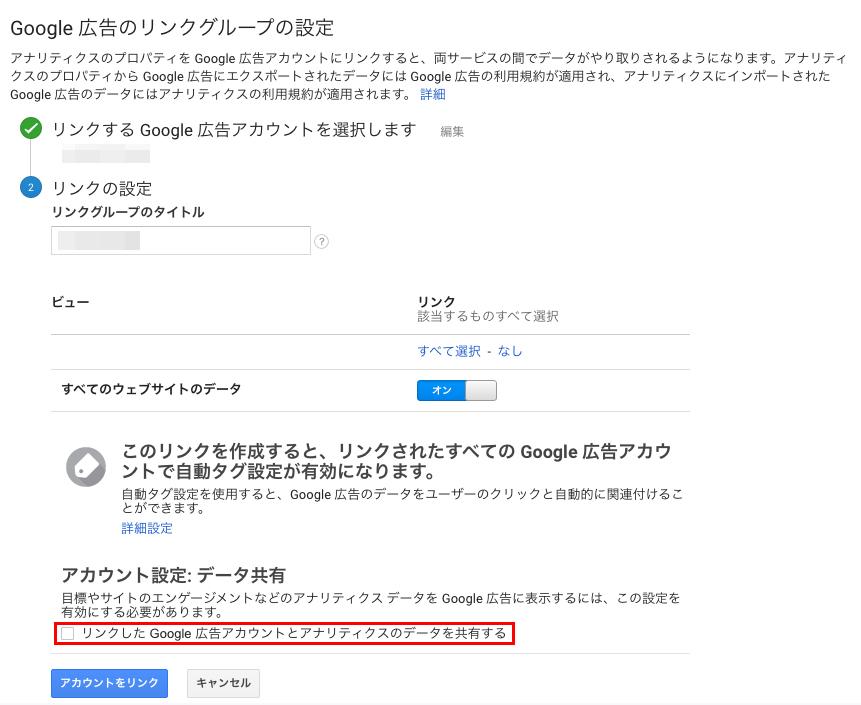 「リンクしたGoogle広告アカウントとアナリティクスのデータを共有する」にチェック