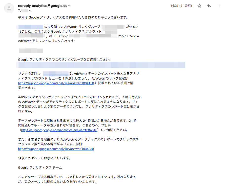 「Google Analytics」からのメール