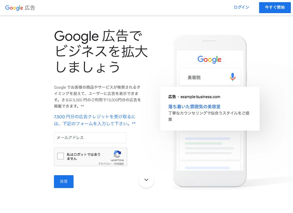 「Google広告」のプロモーションコードをもらえるページ
