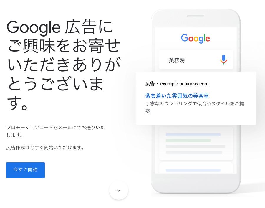 先ほど入力したメールアドレスに「Google広告」からメールが送信