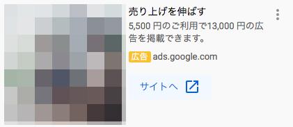 プロモーションコードの広告