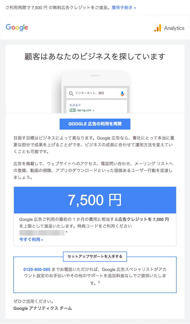 プロモーションコードのメール