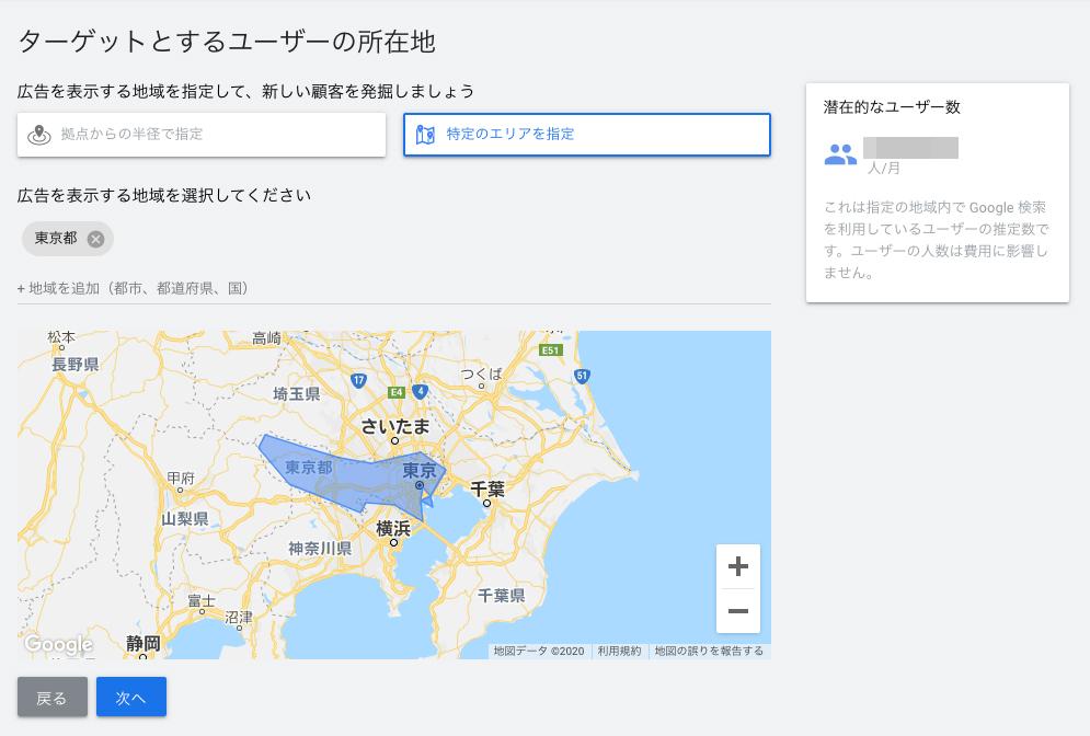 東京都を指定した場合