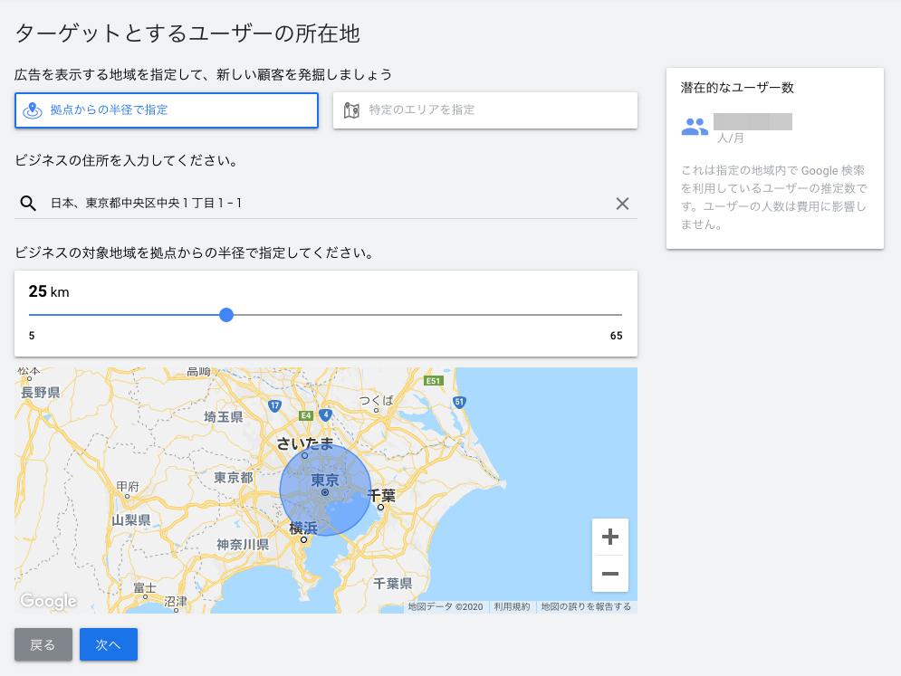 住所を入力して半径を指定することでターゲットするユーザーを指定することもできます