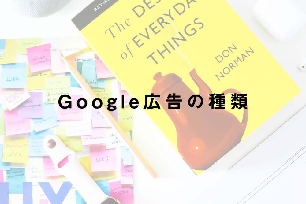 Google広告の種類
