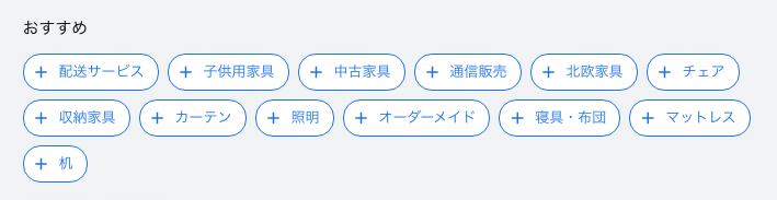 下に「おすすめのキーワード」が表示されているのでその中から選んでも大丈夫です