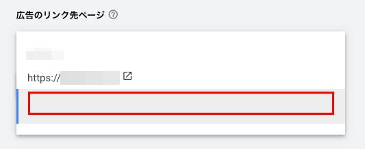 入力欄が出てくるのでリンクさせたいページのURLを入力