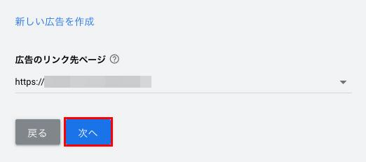 「広告のリンク先ページ」を設定したら「次へ」ボタンをクリック