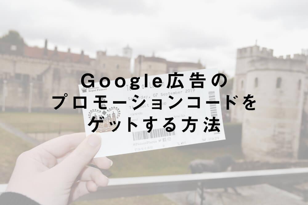 Google広告のプロモーションコードをゲットする方法
