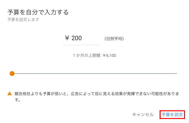 「¥200」と入力して「予算を設定」をクリック