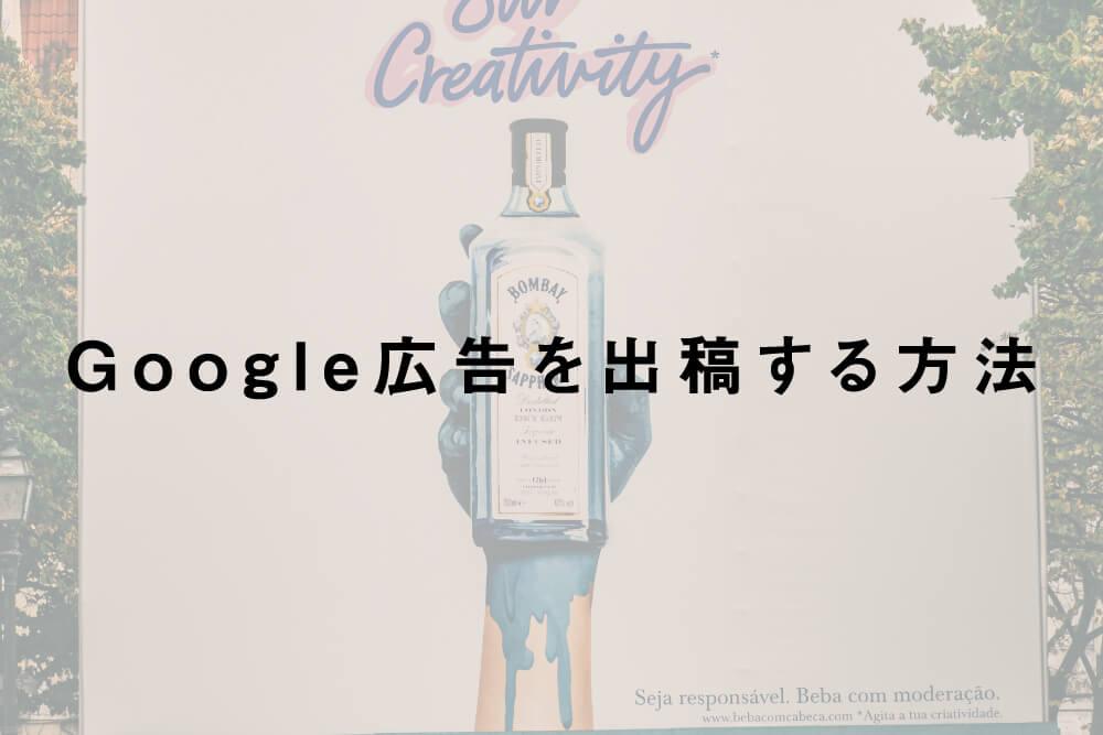 Google広告を出稿する方法