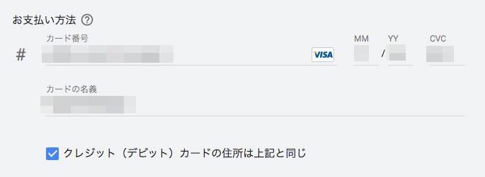 「お支払い方法」をクリックすると入力欄が現れるので入力