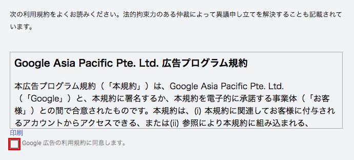 「Google Asia Pacific Pte. Ltd. 広告プログラム規約」をよく読みチェックボックスにチェックを入れます