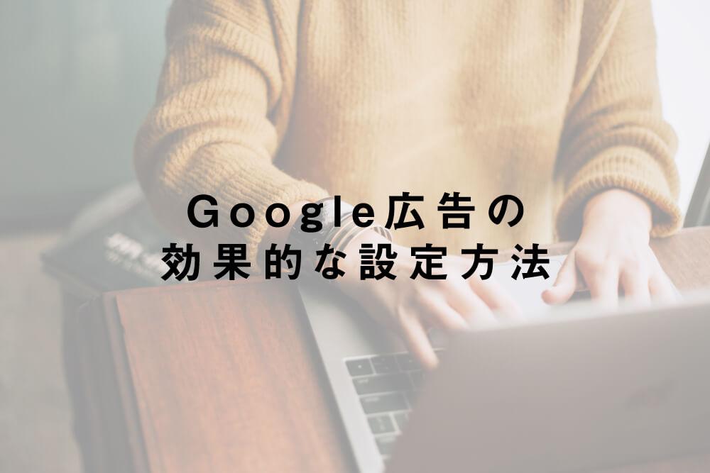 Google広告の効果的な設定方法