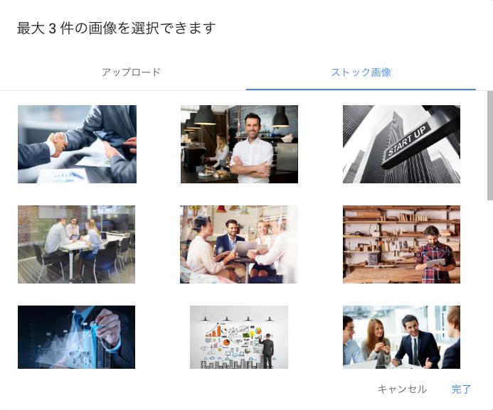「Google広告」が用意してくれている画像から選択することも可能