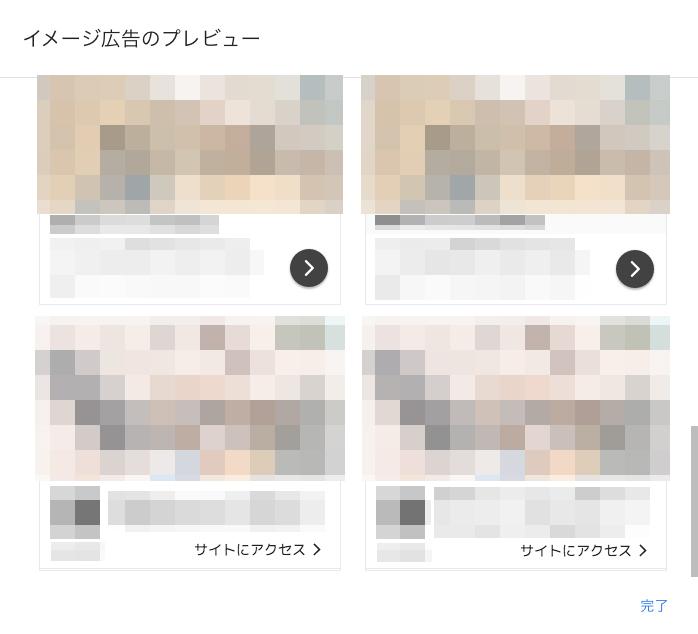 どのような形で広告が出稿されるかいくつもパターンが表示