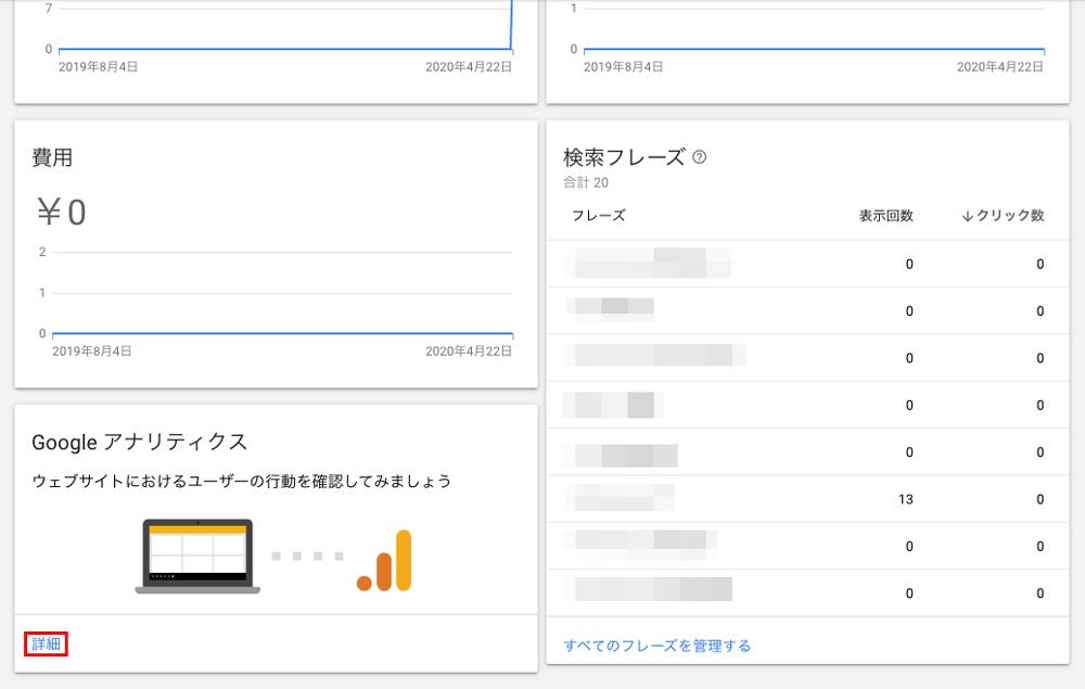 「Googleアナリティクス」の「詳細」をクリック