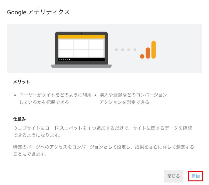 「Googleアナリティクス」の設定画面が表示されるので「開始」をクリック