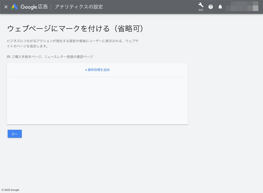 「ウェブページにマークを付ける(省略可)」画面が表示