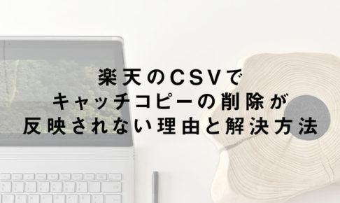 楽天のCSVでキャッチコピーの削除が反映されない理由と解決方法