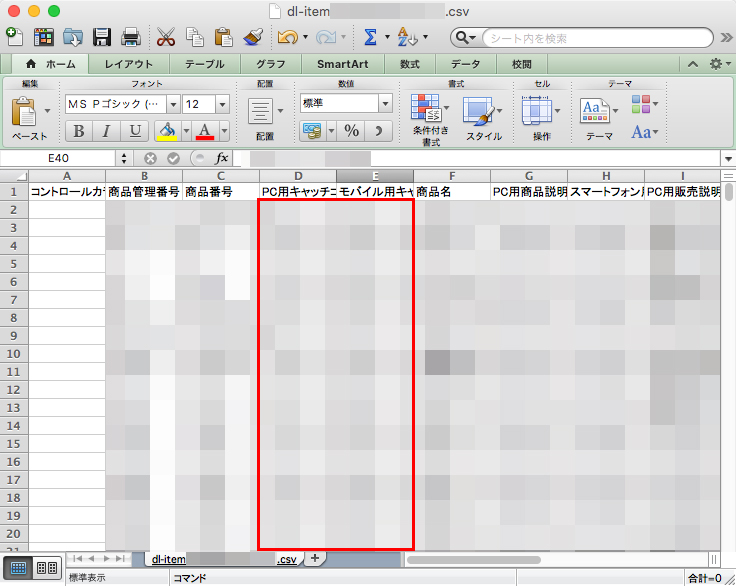 「item.csv」を作成する際に、キャッチコピーを削除するのではなく