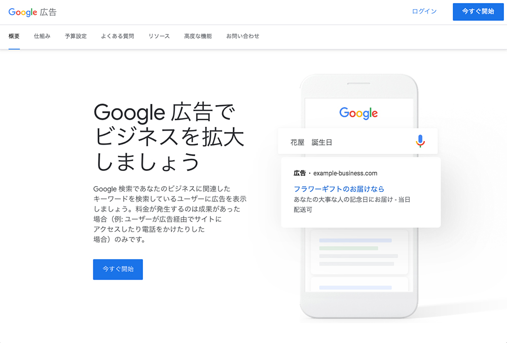 「Google広告」のページを開く