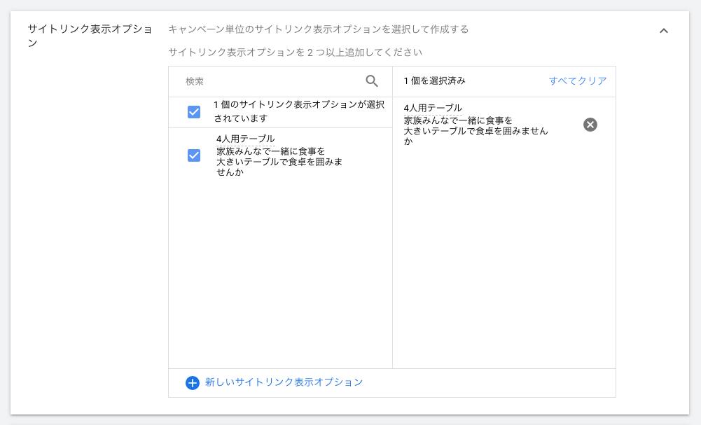 「サイトリンク表示オプション」が設定できました