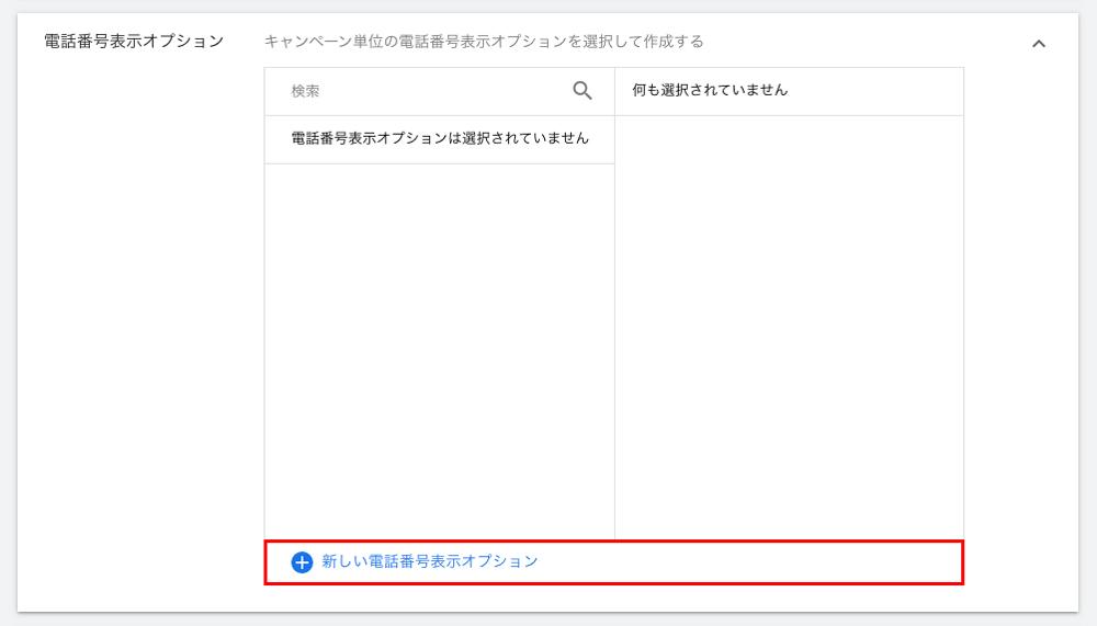 次に「新しい電話番号表示オプション」をクリックします