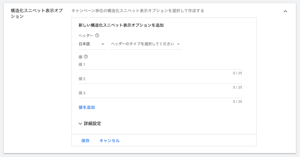 「構造化スニペット表示オプション」の設定画面が表示されます