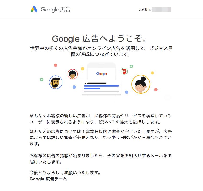 「Google広告」から登録完了のメールが届いているので確認