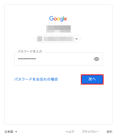「パスワード」を入力したら「次へ」ボタンをクリックします