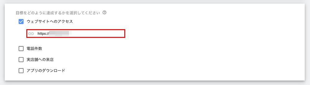 入力欄が表示されるのでネットショップのURLを入力します