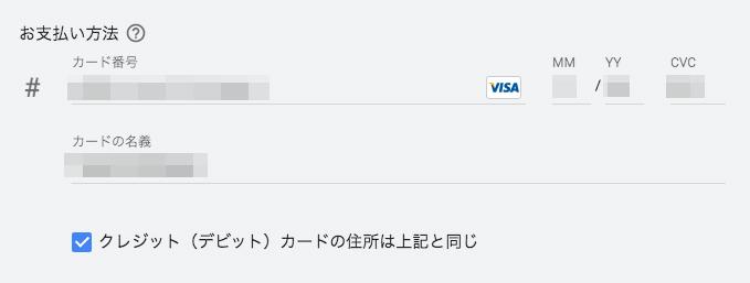 クレジットカード情報の入力例